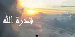 أحاديث عن قدرة الله