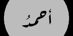 معني اسم احمد وصفات من يحمله