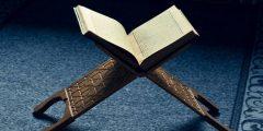 أفضل آية في القرآن