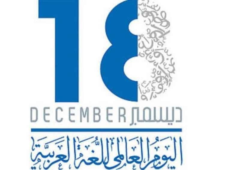 أفكار ليوم اللغة العربية… تعرف على بعض الأفكار التي يمكنك تنفيذها في يوم اللغة العربية
