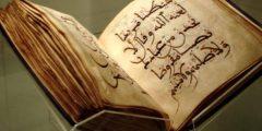 من هو أول من جمع القرآن الكريم