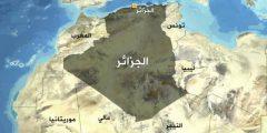 أين تقع الجزائر