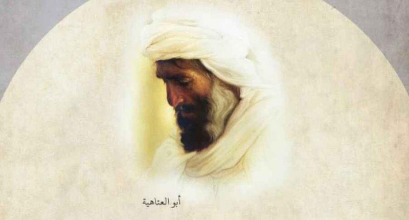 سيرة ذاتية عن الشاعر أبو العتاهية .. تعرف علي شاعر الزهد في العصر العباسي وأشهرقصائده الغزلية