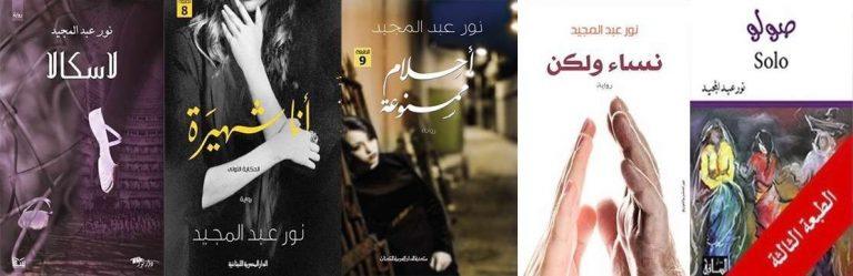 روايات نور عبد المجيد