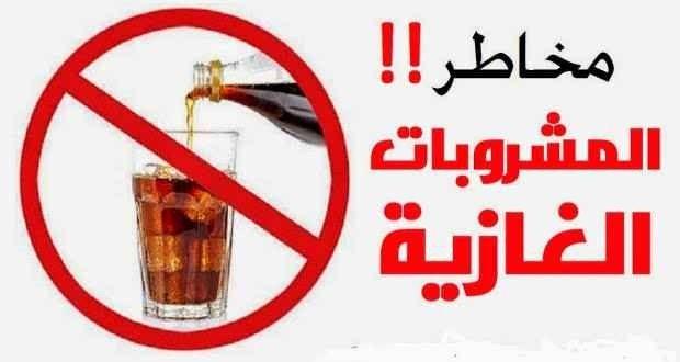 اضرار المشروبات الغازية .. تعرف على اضرارا المشروبات الغازية على الطلاب والعظام والبشرة