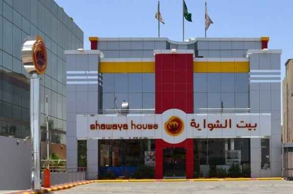مطعم بيت الشواية حائل Shawaya House Ha'il