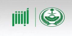 الاستعلام عن المخالفات المرورية بالسعودية بعدة طرق