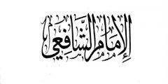 مقتطفات من أجمل أشعار الإمام الشافعي
