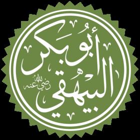 سيرة حياة البيهقي – لمحات رئيسية في حياة الإمام الفقهي المنتمي لمدرسة الشافعي