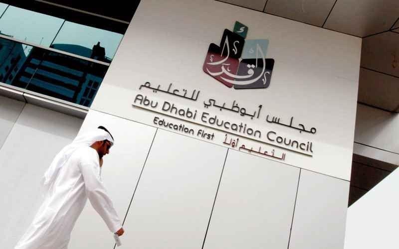 الإمارات العربية المتحدة، التعليم العالمي في بيئة عربية