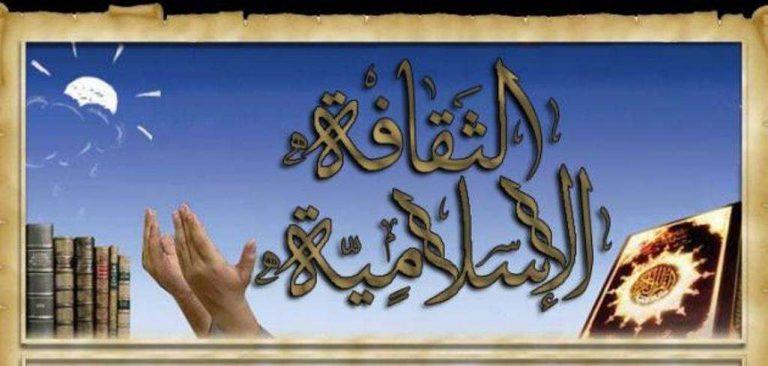 هل تعلم عن الثقافة الإسلامية