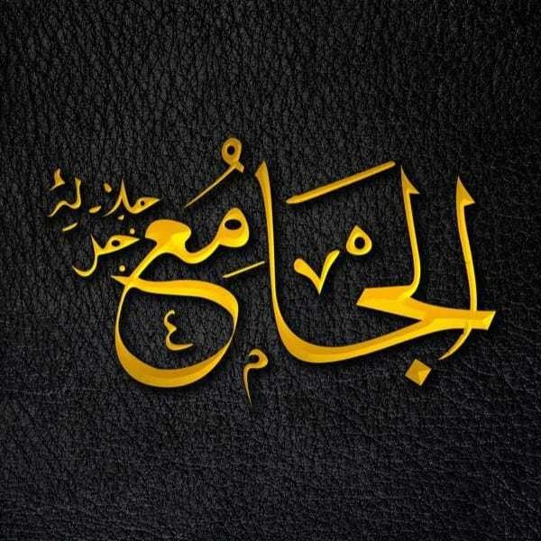 معنى اسم الله الجامع – تعرف على المعاني المتعددة لإسم الله الجامع