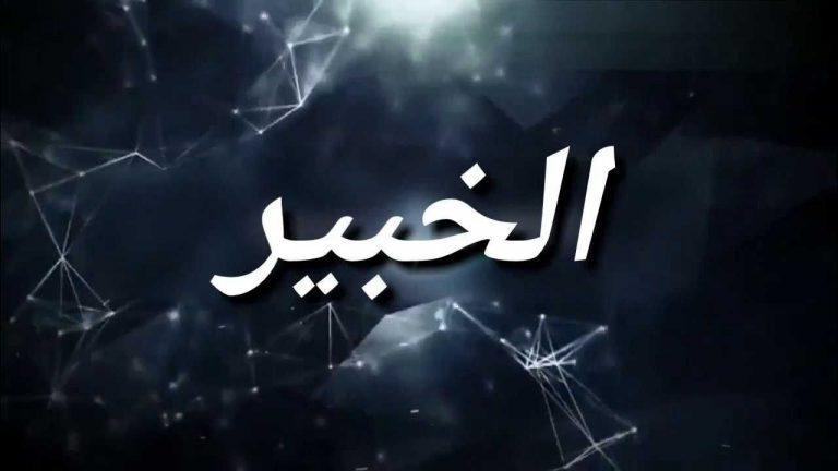 معنى اسم الله الخبير – شرح وتفسير معنى اسم الله الخبير