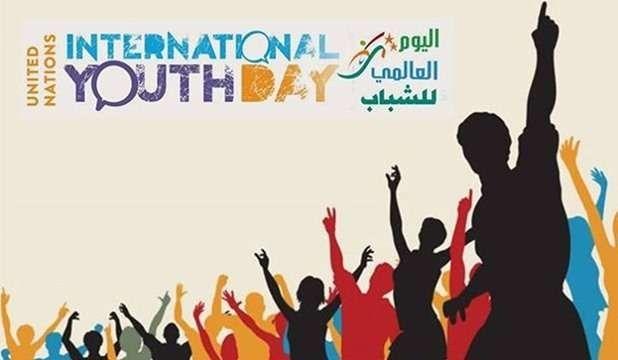 أفكار لليوم العالمي للشباب .. إليك عدة أفكار للإحتفال باليوم العالمي للشباب