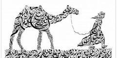 الشعر العربي والتعبير عن الذات