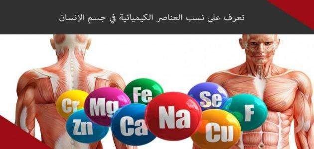 العناصر الكيميائية في جسم الإنسان ..