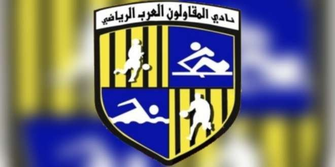 معلومات عن نادي المقاولون العرب ،، متى تأسس ؟ وأشهر لاعبيه | بحر المعرفة