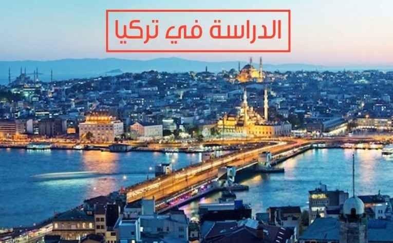جامعات تركيا و المنح الدراسية كل ما ترغب في معرفته