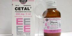اهمية دواء سيتال للاطفال الرضع بعد التطعيم