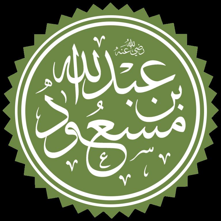 سيرة حياة عبد الله بن مسعود .. تعرف على ملامح حياة عبد الله بن مسعود وعلاقته برسول الله