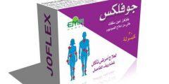 نشرة دواء جوفلكس لعلاج التهاب المفاصل Joflex