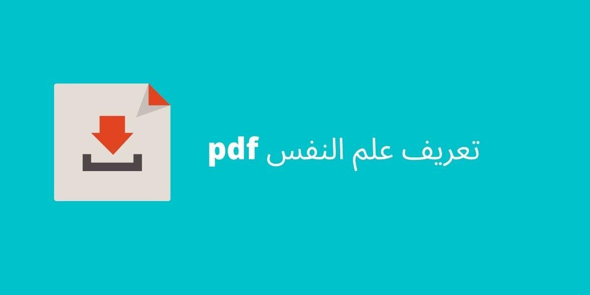 تعريف علم النفس pdf