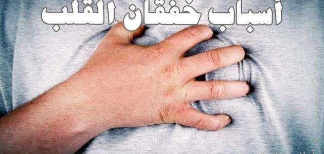 خفقان القلب وأسبابه ..  –