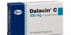 دالاسين Dalacin مضاد حيوي واسع المدى