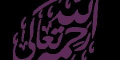 أحاديث عن رحمة الله بنا