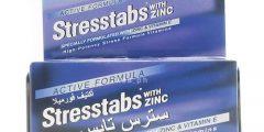 سترس تابس Stresstabs مكمل غذائى ولزيادة نشاط الجسم