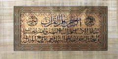 تجربتي مع سورة الرحمن