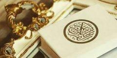 أحاديث عن سور القرآن