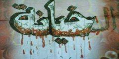 شعر عربي عن الخيانة