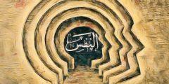 شعر عربي عن النفس