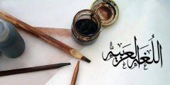 شعر عن العربية الفصحى