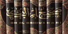 شروط الإمام البخاري في قبول الحديث