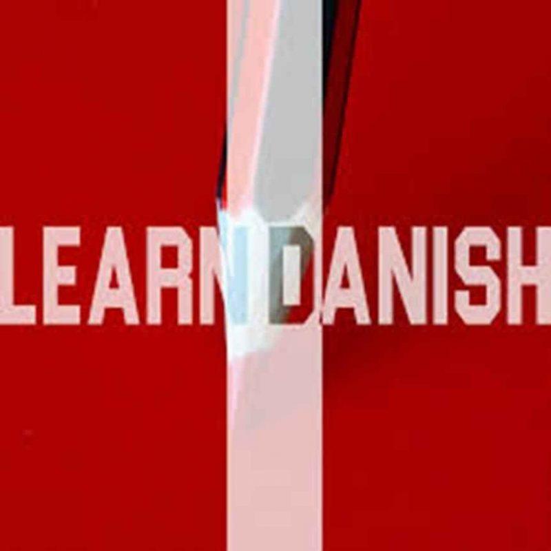 طريقة تعلم اللغة الدنماركية… دليلك الكامل لتعلم اللغة الدنماركية بشكل صحيح