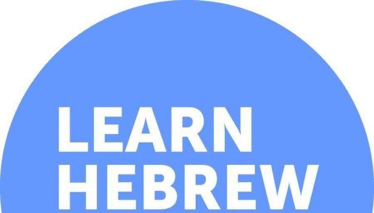 طريقة تعلم اللغة العبرية… دليلك الكامل لتعلم اللغة العبرية بشكل صحيح