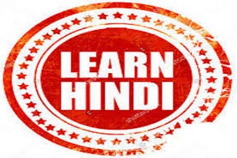 تعلم اللغة الهندية