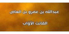 من صفات عبدالله بن عمرو