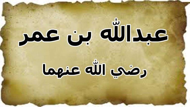 سيرة حياة عبد الله بن عمر .. تعرف على مقتطفات من حياة عبد الله بن عمر بن الخطاب