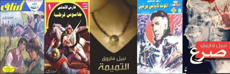 افضل روايات نبيل فاروق  –