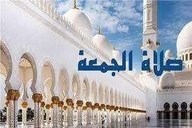 فوائد صلاة الجمعة … أهمية صلاة الجمعة عند المسلمين واهم فوائدها الدينية والدنيوية –