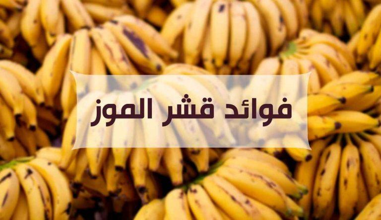 فوائد قشر الموز.. دليلك الكامل للتعرف على فوائد قشر الموز للجسم والصحة العامة