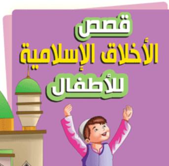 قصص للأطفال عن الأخلاق الحسنة