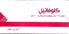 كلوفاتيل Colovatil لعلاج تقلصات المعدة
