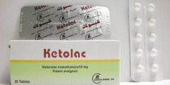 كيتولاك Ketolac دواعي الاستعمال