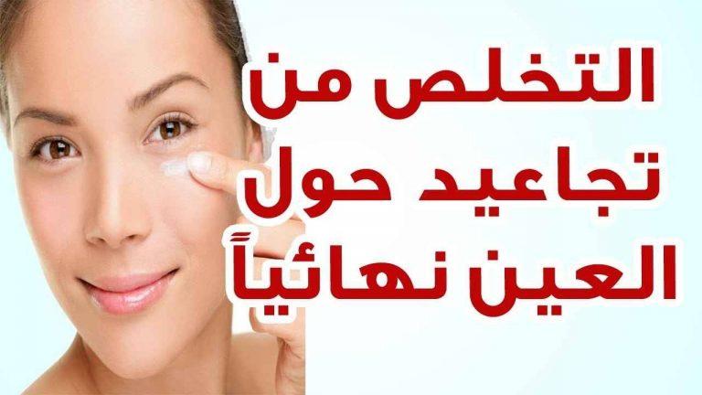 كيف أتخلص من التجاعيد تحت العين؟ نهائيا بأستخدام عدة طرق مفيدة وفعالة طبيعية وجراحية