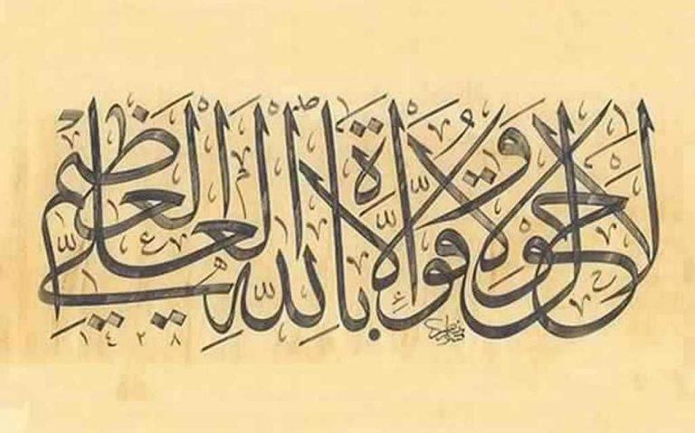 طرق تعلم الخط العربي الجميل