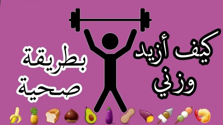 الطرق السليمة لإكتساب الوزن